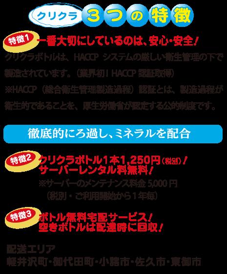 クリクラ軽井沢
